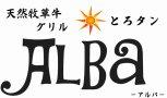天然牧草牛グリル&とろタン ALBA -アルバ-