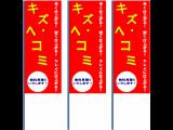 鈑金・塗装 (小さなキズ・ヘコミ~保険事故修理までお任せ下さい!!)