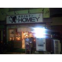 炭火ホルモンHOMEY