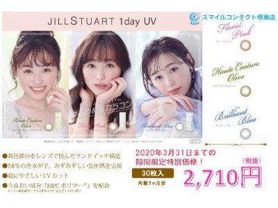 JILLSTUART 1day UV ・ 特別価格 終了 間近!!