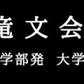竜文会 九大医学部発 大学受験塾