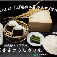 特別栽培米(コシヒカリ)ならFARM巌峯寺