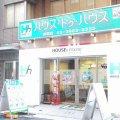 ハウス・トゥ・ハウス・ネットサービス株式会社 赤羽店(本社)