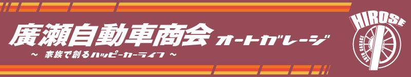 廣瀬自動車商会