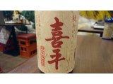 秋限定の静岡産日本酒「喜平 純米吟醸生酒 誉富士 秋上がり」限定入荷!