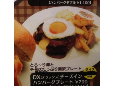 DXチーズインハンバーグプレート