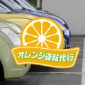 オレンジ運転代行
