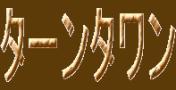 タイ古式マッサージ ターンタワン