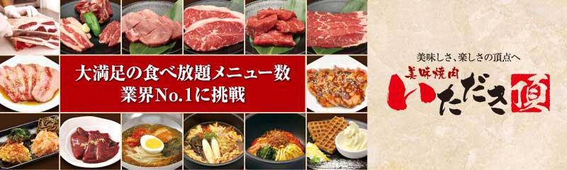 美味焼肉いただき 阪急高槻店