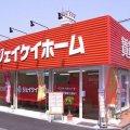 ジェイケイホーム和泉府中店(株)JKH大阪不動産