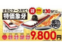特価象牙13.5×45ミリ・・・超特価9,800円(税込) 【実印利用可】