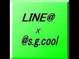 LINE@x@s.g.cool紹介!