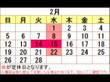 ※2月定休日のお知らせ※