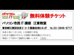 ~無料体験チケット~