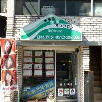 日本リアルター株式会社
