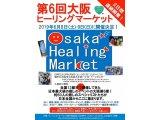 6月8日、出展しますよ!「タロットの出前」 in 【第六回 大阪ヒーリングマーケット】♪