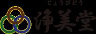 福岡のお仏壇修理クリーニング・メンテナンス 浄美堂