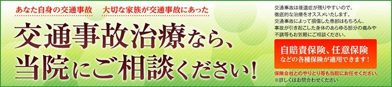 交通事故 首の痛み 西荻窪駅から徒歩1分 お悩みなら Cure鍼灸接骨院