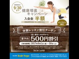 オンライン限定 体験費500円割引! & 入会金半額!