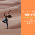 斉藤 千雪 バレエ・コンテンポラリー スタジオ