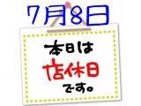 7月8日(月)本日は店休日となっております。