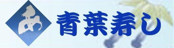 (有)青葉寿し