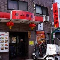 中国料理 唐人酒家