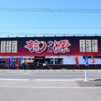 麺処 龍源武蔵村山店