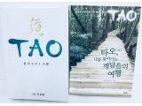 「TAO 自分さがしの旅」読書会はじめました。