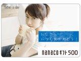 nanacoギフト(オリジナルタイプライト)