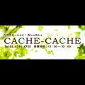 大阪日本橋リラクゼーションサロンCACHE-CACHE
