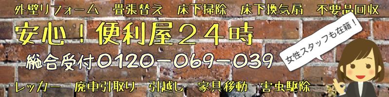 坂東市、草刈り、剪定、伐採の事なら便利屋24へ!