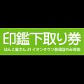 【ecoクーポン】 印鑑下取り券