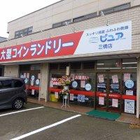 大型コインランドリー さわやかピュア 三橋店