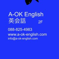 A-Ok English 英会話教室