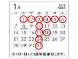1月の営業日お知らせ!