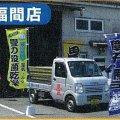 秋吉 福間店(たたみの秋吉)