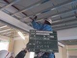 市内 放課後児童クラブ施設電気設備工事