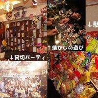 梅田 二次会 駄菓子バー A-55 大阪 梅田店