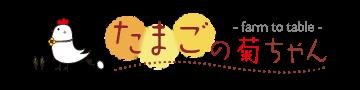 たまごの菊ちゃん