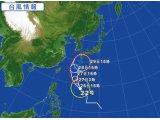 また台風が来ています。
