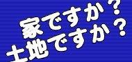 株式会社あかつき住地