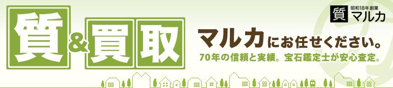 質屋マルカ(大阪府豊中市)