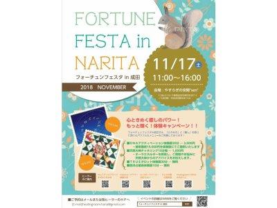 【11/17土】フォーチュンフェスタin成田 イベント価格で受けられる!開運ヒーリング!