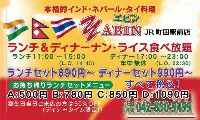 yabin JR町田駅前店
