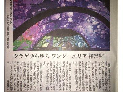 ★ 京都水族館リニューアル♪
