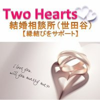 Two Hearts(トゥー・ハーツ) 結婚相談所
