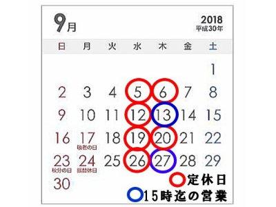 9月の営業日お知らせ