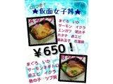 『仮面女子丼』販売開始☆