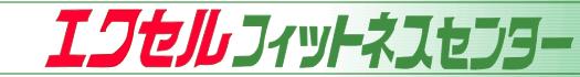 エクセルフィットネスセンタ-